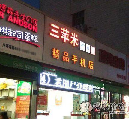 这手机店的名字真是。。。