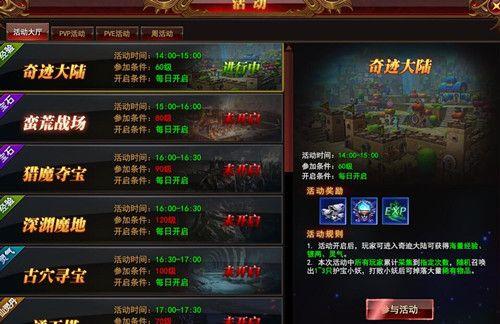 這游戲有個藏寶閣 《蜀山外傳》奇跡大陸