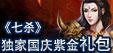 《七杀》国庆紫金礼包
