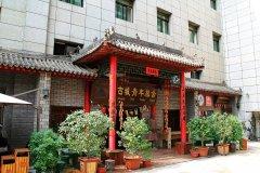 西安古城青年旅舍