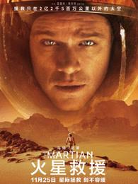 火星救援 (HDR)