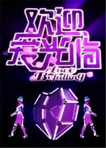 欢迎爱光临 2011