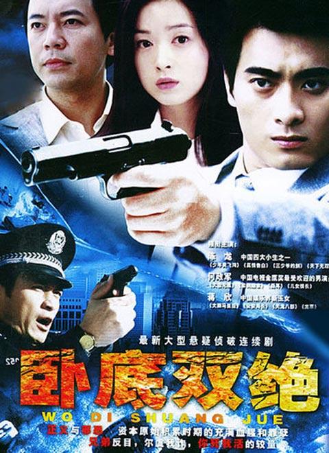 咫尺天涯(2004)