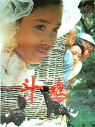 斗鸡(1990)