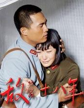 敌营十八年(2008版)
