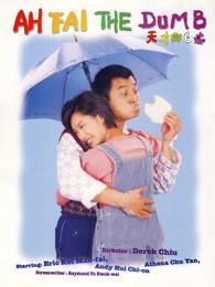 天才与白痴(1997)