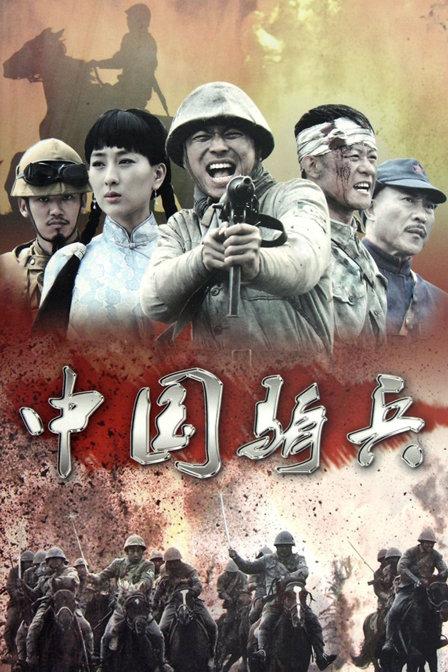 中国骑兵 DVD版