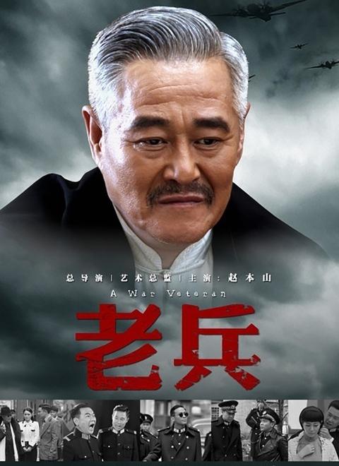老兵精华版(2014)