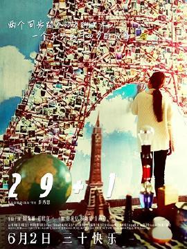 29+1-粤