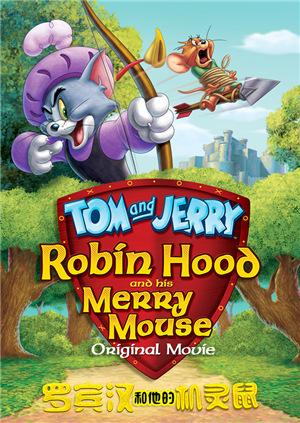 貓和老鼠:羅賓漢和他的機靈鼠