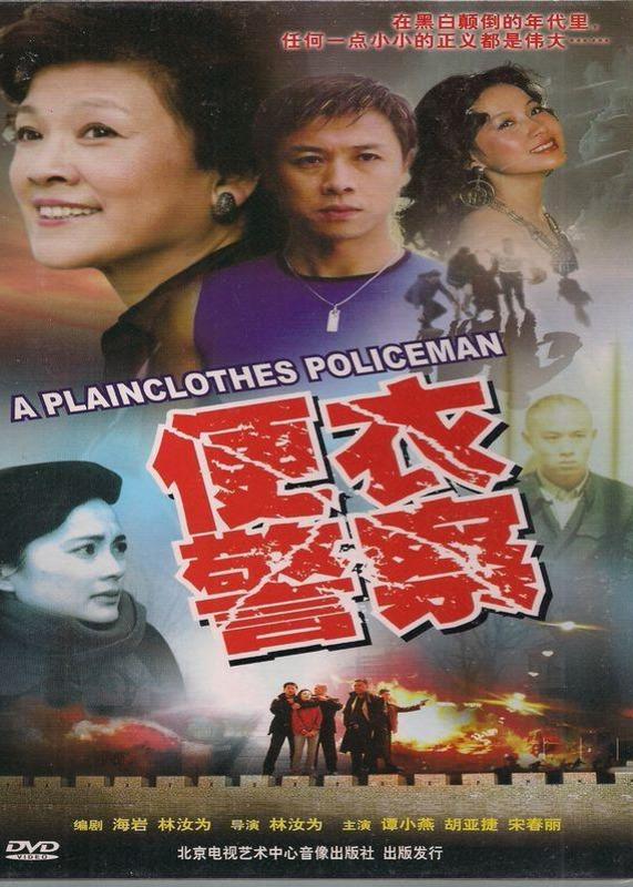 便衣警察  1987版