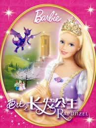 芭比之长发公主系列
