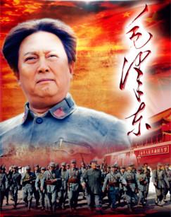 毛泽东(电视剧)