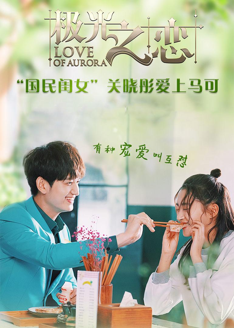 极光之恋[DVD版]