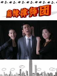 麻辣律师团
