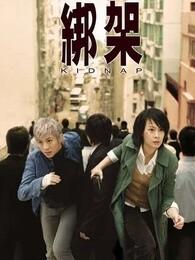 绑架(2007)