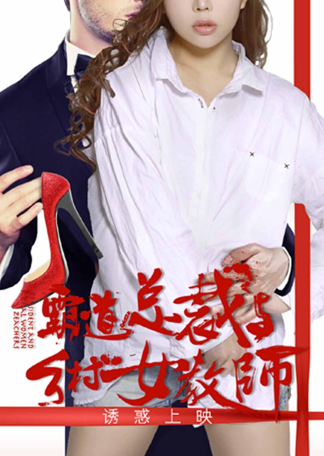霸道总裁与乡村教师