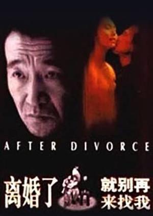 离婚了,就别再来找我