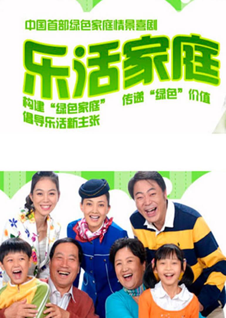 乐活家庭2