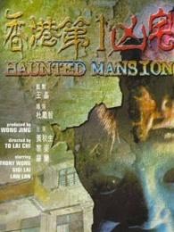 香港第一凶宅(粤语)