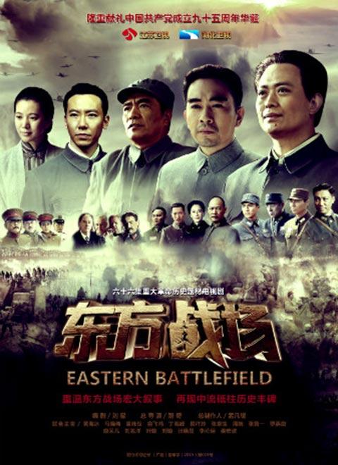 东方战场未删减版