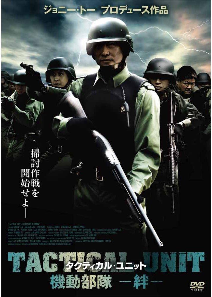 机动部队—同袍