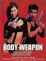 原始武器 粤语
