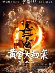 黄金大劫案上海首映发布会全程