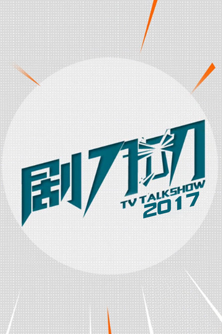 剧刀叨 2017