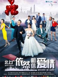 北上广依然相信爱情DVD版