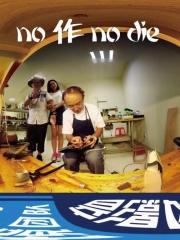 No 作 No Die