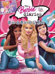 芭比之奇幻日记系列