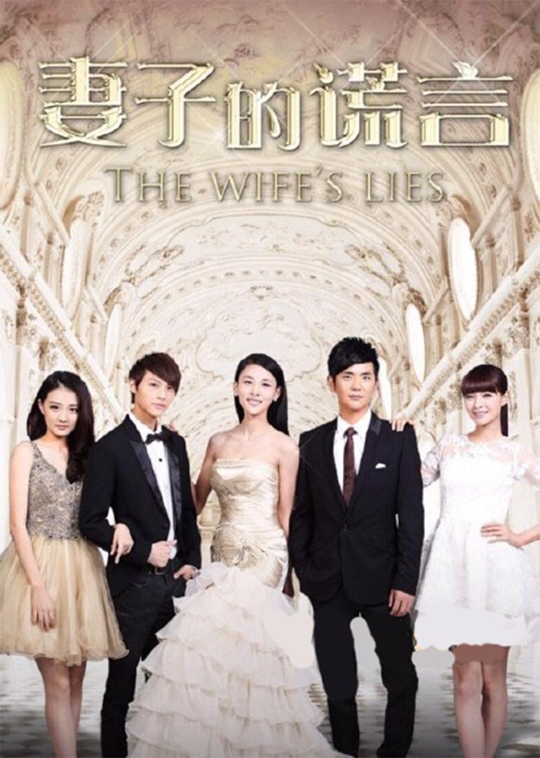 妻子的谎言[DVD版]