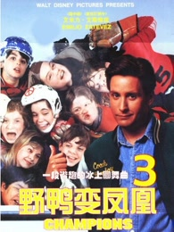 野鸭变凤凰3(普通话)