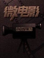 PPTV微电影沙龙-第二期