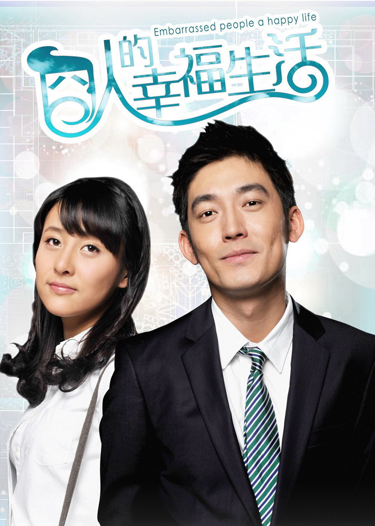 囧人的幸福生活[DVD版]