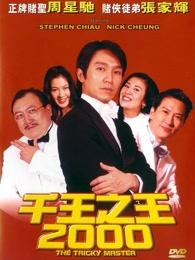 千王之王2000(粤语)