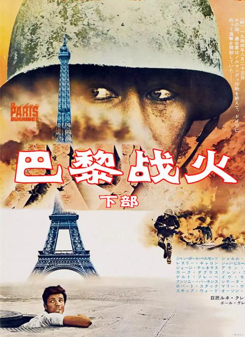 巴黎战火·下