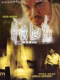 目露凶光(1999)