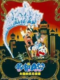 哆啦A梦 剧场版 大雄的天方夜谭