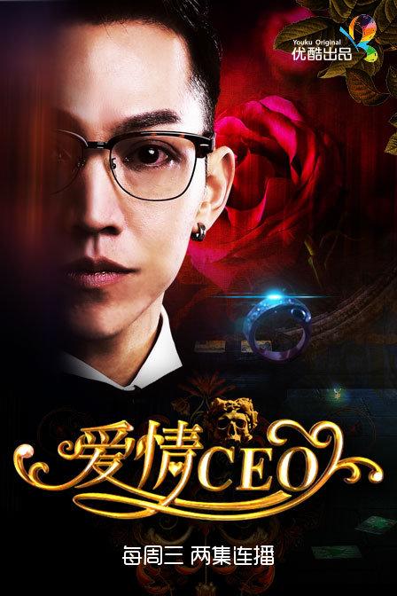 爱情CEO