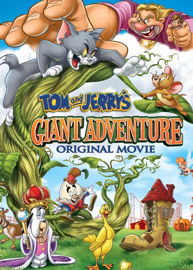 猫和老鼠:巨人大冒险