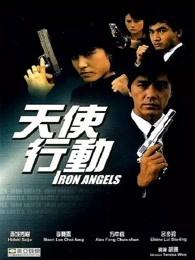 天使行动(1987)