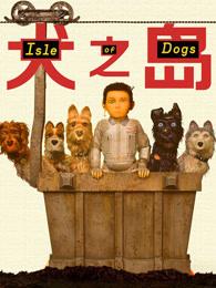 犬之岛(普通话)