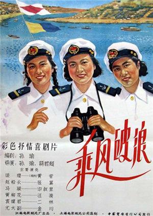 乘风破浪 1957