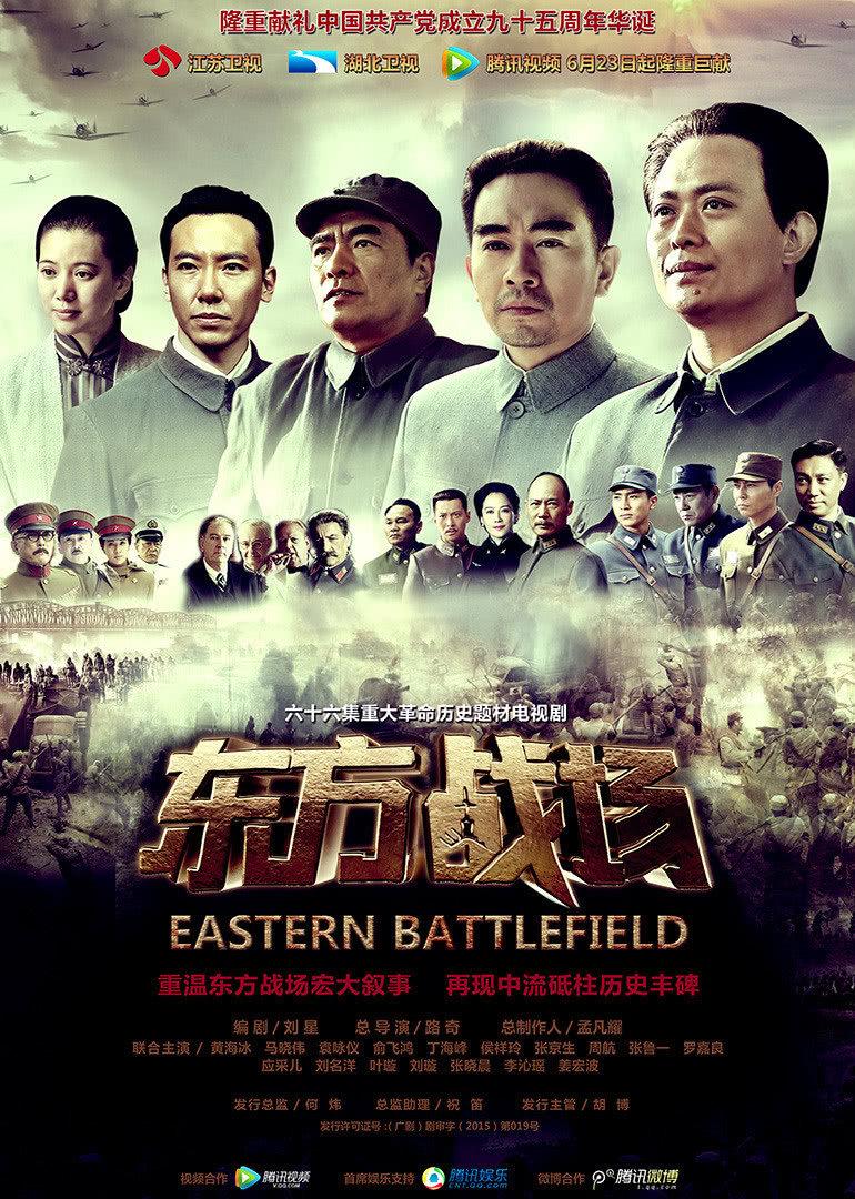 东方战场[DVD版]