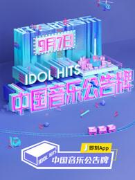 中国音乐公告牌