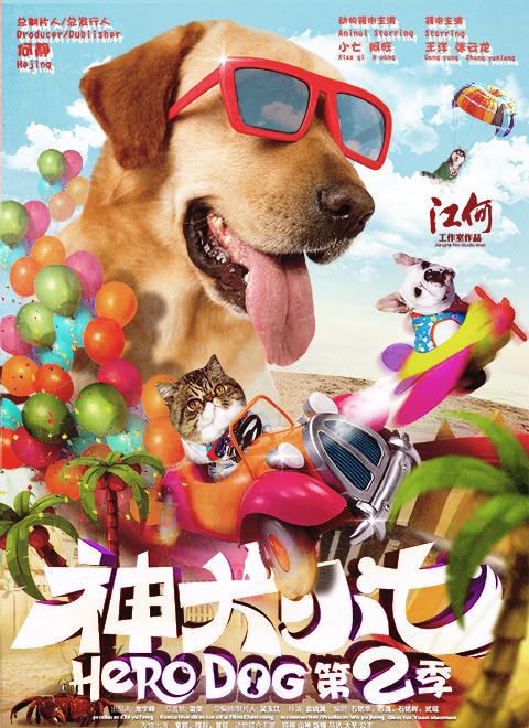 神犬小七第2季