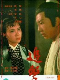 追击(1971)