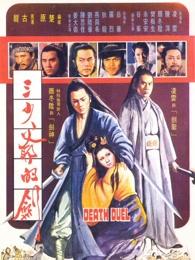 三少爷的剑(1977)